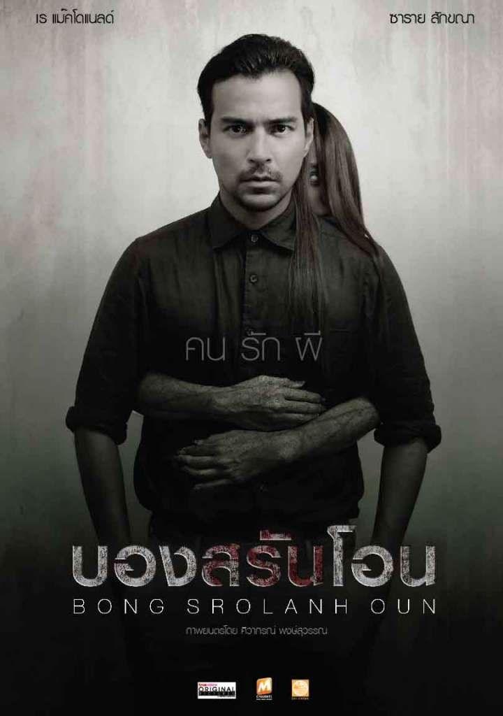 زیرنویس فیلم Bong Srolanh Oun 2015
