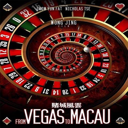 زیرنویس فیلم From Vegas to Macau II 2015