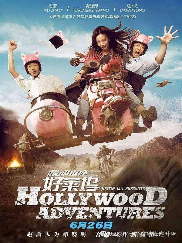 زیرنویس فیلم Hollywood Adventures 2015