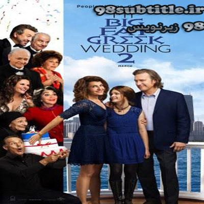 زیرنویس فیلم My Big Fat Greek Wedding 2 2016