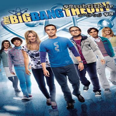 زیرنویس سریال The Big Bang Theory