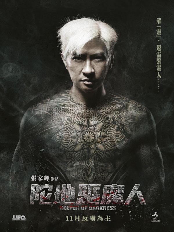 زیرنویس فیلم Keeper of Darkness 2015